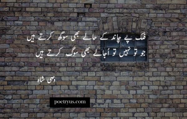 wasi shah sad poetry in urdu