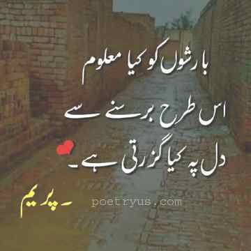 barish sms quotes