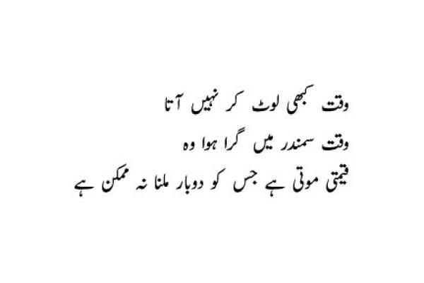 waqt shayari 2 lines in english