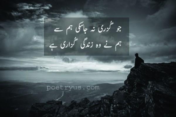 waqt shayari ghalib