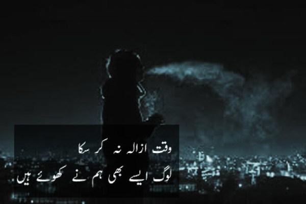 zindagi aur waqt quotes in urdu