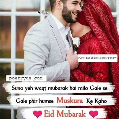eid poetry sms