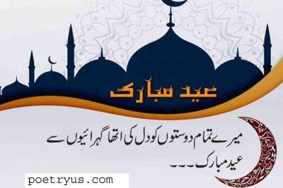 happy eid mubarak wishes, quotes