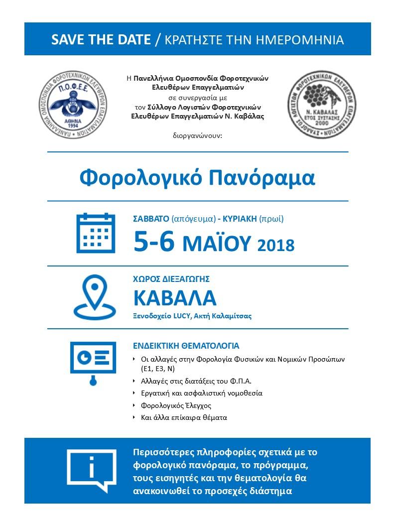 20180505 Forologiko Panorama KAVALA savethedate