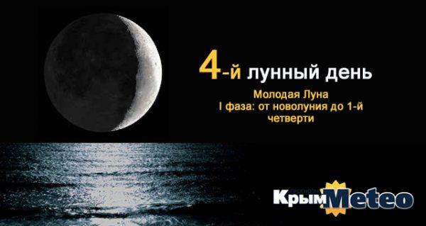 Сегодня — 4 лунные сутки. Не поддавайтесь на провокации и отдыхайте