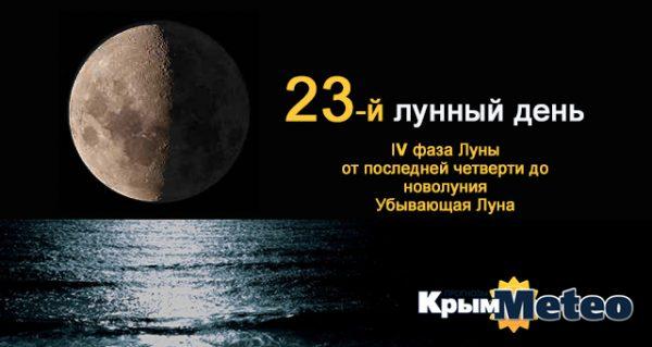 Сегодня — 23 лунные сутки. Не нарывайтесь на скандалы!