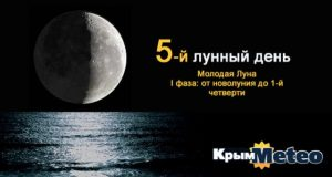 Сегодня - 5 лунные сутки. Следите за поступками и мыслями!