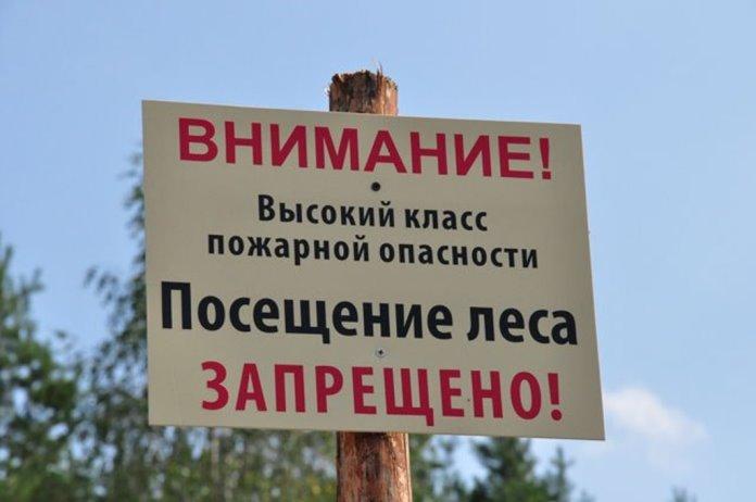 В Крыму — высокий класс пожарной опасности