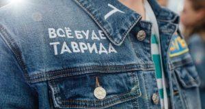 """23-25 августа, фестиваль """"Таврида - АРТ"""" - выставка регионов России"""