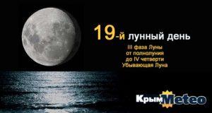 Сегодня - 19 лунный день. Огонь, вода и медные трубы - пройдёте?