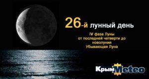 Сегодня - 26 лунные сутки. Не делайте лишних движений