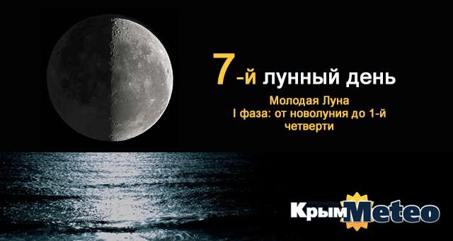 Сегодня — 7 лунные сутки. Прислушайтесь к своим снам!