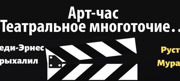 """28 марта в Симферополе - арт-час """"Театральное многоточие..."""""""