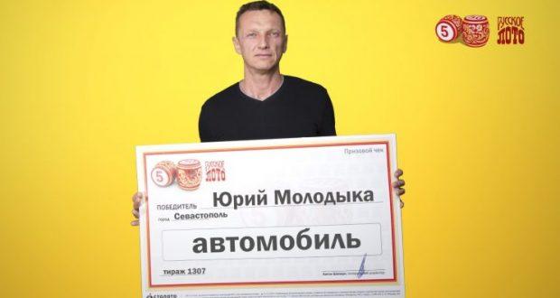 Севастополец Юрий Молодыка выиграл в лотерею автомобиль. Взял, правда, деньгами