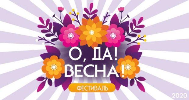 """В Ялте анонсируют семейный фестиваль """"О, да! Весна!"""""""