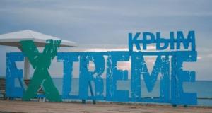 13 июля стартует фестиваль «EXTREME Крым 2020»