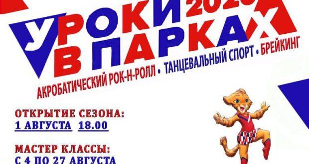 """Рок-н-ролл, брейкинг, танцевальный спорт. В Севастополе стартует фестиваль """"Уроки в парках"""""""