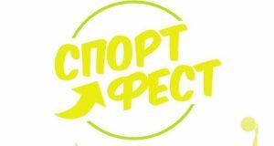 9 августа в Севастополе отметят три главных спортивных события 2020 года