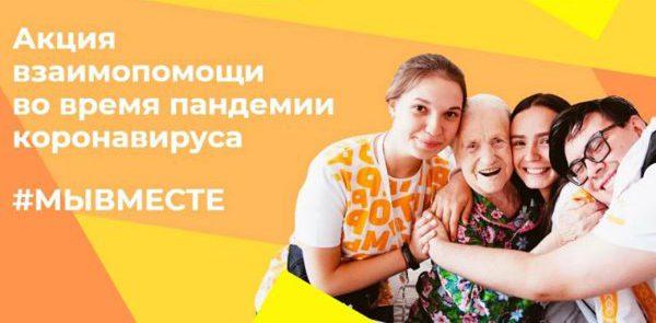 Жителей Ялты призывают присоединиться к акции #МыВместе
