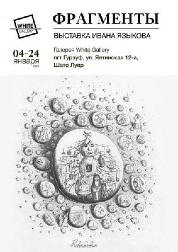 В галерее White Gallery - в Гурзуфе - выставка художника-графика Ивана Языкова «ФРАГМЕНТЫ»