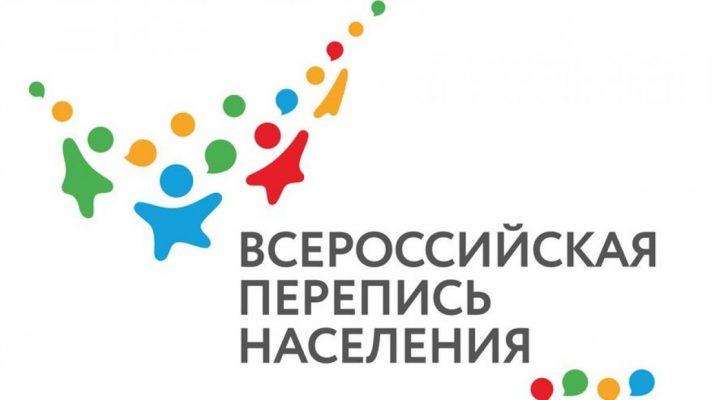 Всероссийская перепись населения: в Ялте объявлен набор переписчиков