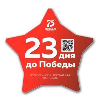 «23 дня до Победы» - Всероссийский театральный фестиваль. Крым участвует