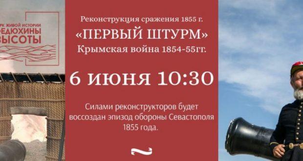 На Федюхиных высотах в июне — реконструкция боя за Севастополь 1855 года