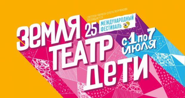 В Евпатории - юбилейный фестиваль «Земля. Театр. Дети»