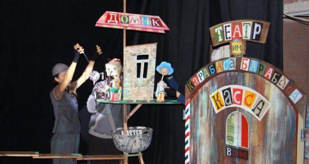 В Крымском академическом театре кукол стартует новый театральный сезон