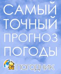 Сервис погоды Pogodnik.com