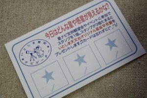 いとしま天文台スタンプカード