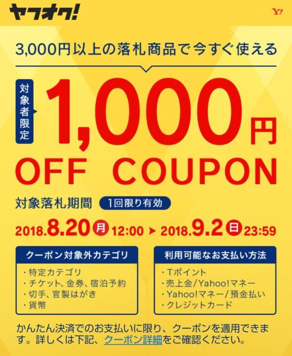 対象者限定 ヤフオク 3000円以上の落札で今すぐ使える1000円off