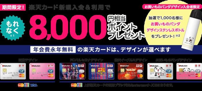 main-image-8000_pc.png