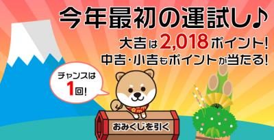 omikuji_img_convert_20180104125424.jpg