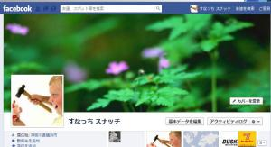 Facebookすなっちのカバー写真