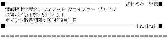 ワンクリック5円のメール