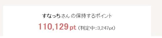 げん玉201504通帳