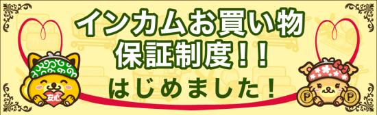 【ポイントインカム】ついにお買い物保障制度導入!