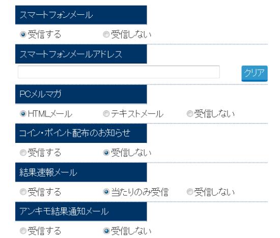 メール受信設定/ポイントサイトは予想ネット 2016-02-01 18-04-46