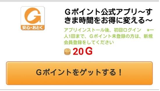 Gポイントアプリダウンロード+ログインだけで20ptゲット!