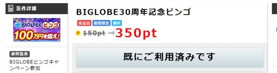 BIGLOBE30周年記念ビンゴの口コミ・評判|ポイントサイトのポイントインカム