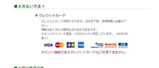 支払い方法はクレジットカード