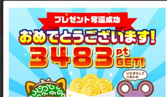全国ランキングでの3483pt(343円)分ポーナス