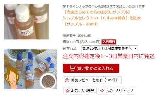 シンプルセレクトS1(くすみ&総合)化粧水