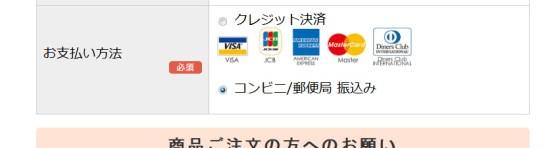 クレジットカードかコンビニ笑いで選択が可能