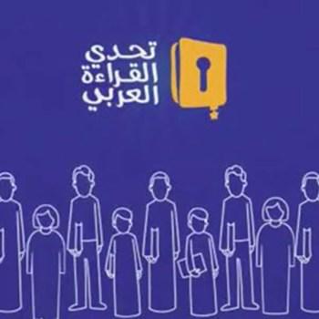 le-défi-de-la-lecture-arabe-mauritanie
