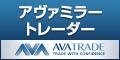 アヴァトレード・ジャパン FX