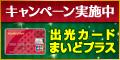 『出光カード【まいどプラス】』