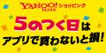 『Yahoo!ショッピング』