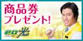 『eo光【ホーム回線開通】』